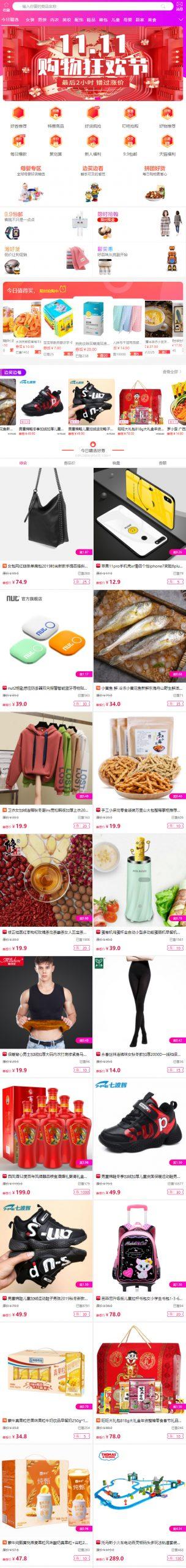 【功能模块】 老虎-微信淘宝客 tiger_newhu 版本号:6.0.85 - 2020新版_6合1至尊版