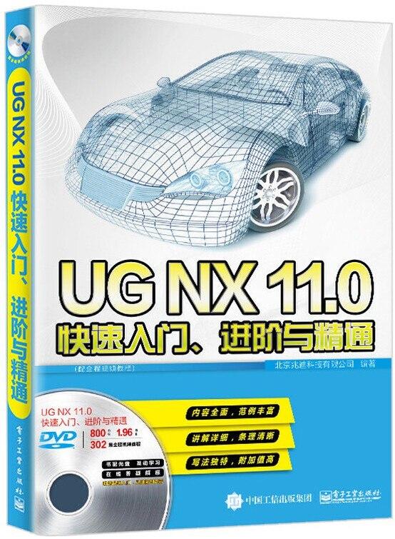 《UGNX11.0快速入门、进阶与精通》封面图片