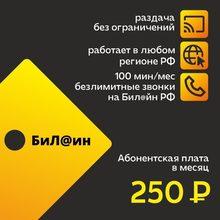 Безлимитный интернет 250руб/месяц. Вся РФ 100 мин 100 смс