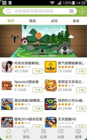 街机游戏盒子app官方版
