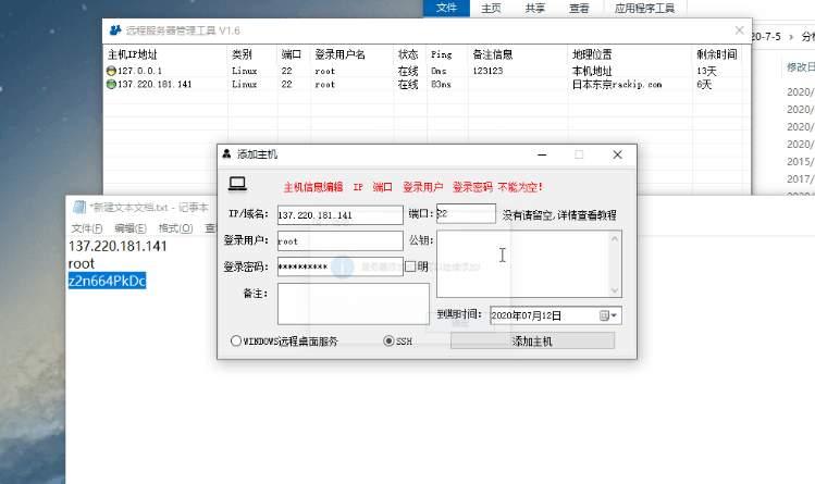 远程服务器批量管理1.6源码