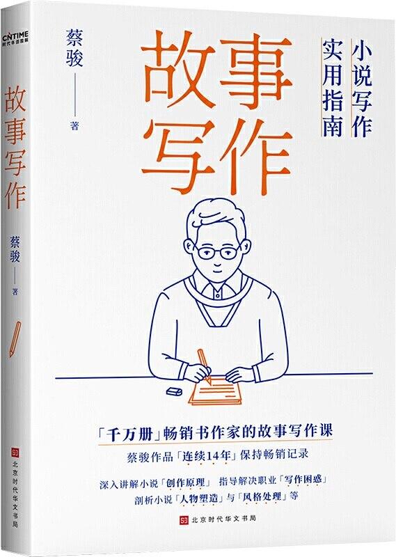 《故事写作:小说写作实用指南》封面图片