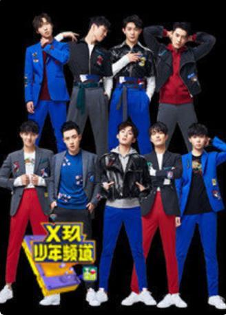 X玖少年频道第1季
