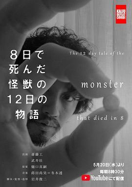8天就死去的怪兽的12日谈