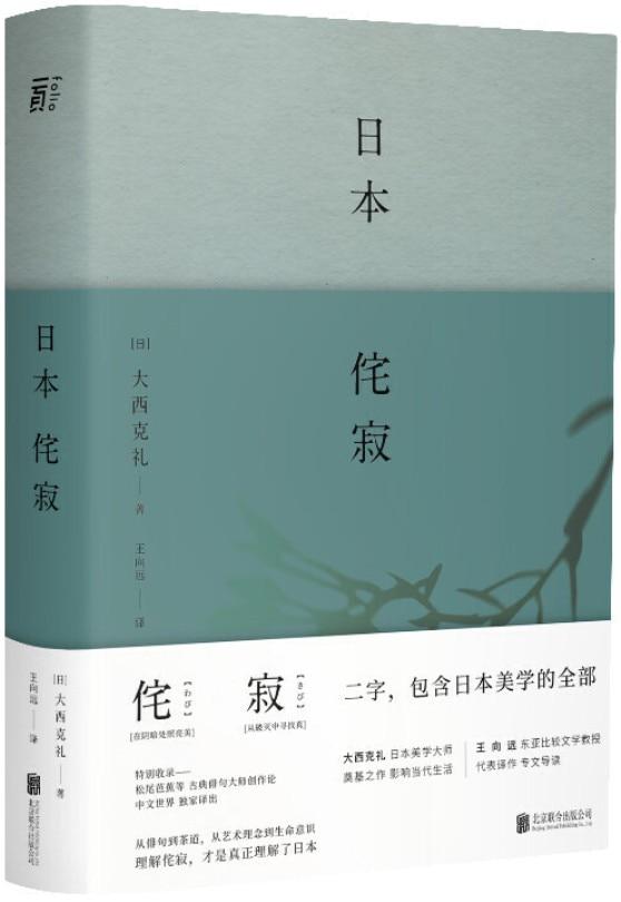 《日本侘寂》封面图片