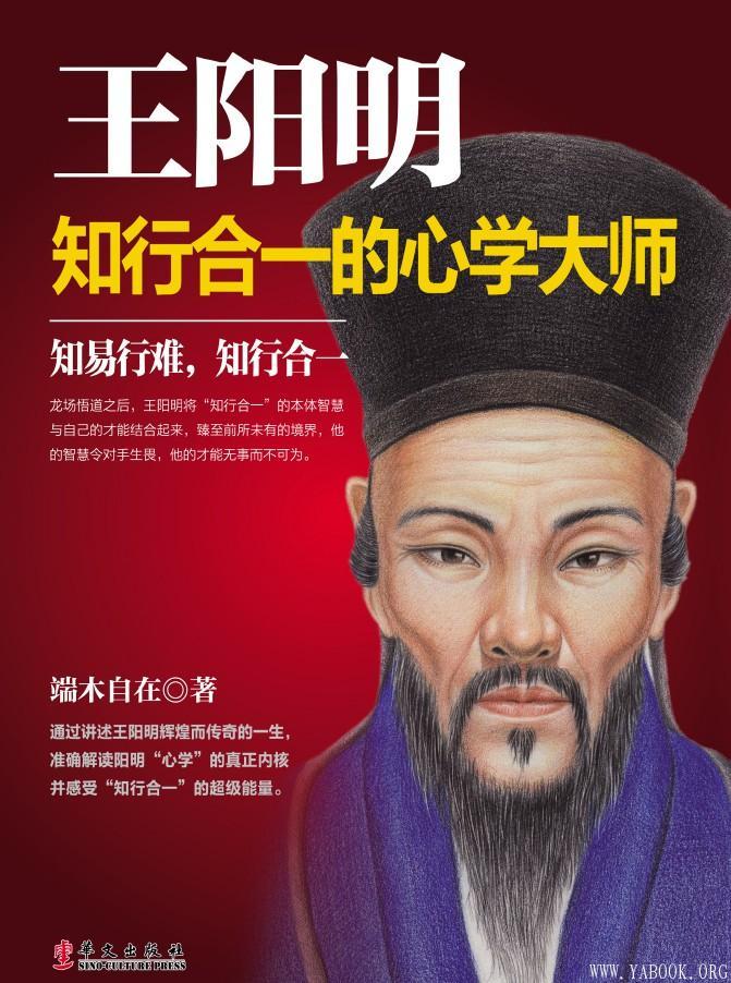《王阳明:知行合一的心学大师》端木自在【文字版_PDF电子书_下载】