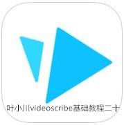二十、videoscribe教程——文字属性