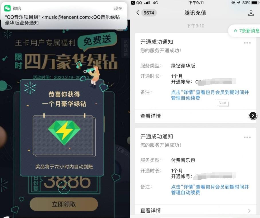 联通王卡用户免费领30天豪华绿钻