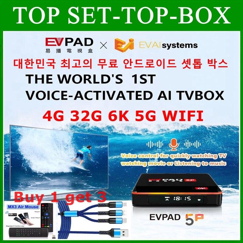 2021 Японский лучший ТВ-приставка, сетевой медиаплеер с прочным и гладким evpad five p six k