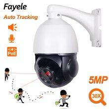 Наружная камера видеонаблюдения IP66, PTZ камера с автоматическим отслеживанием, с обнаружением присутствия, POE, 5 МП, H.265, P2P, IP камера с 30 кратным увеличением, ONVIF