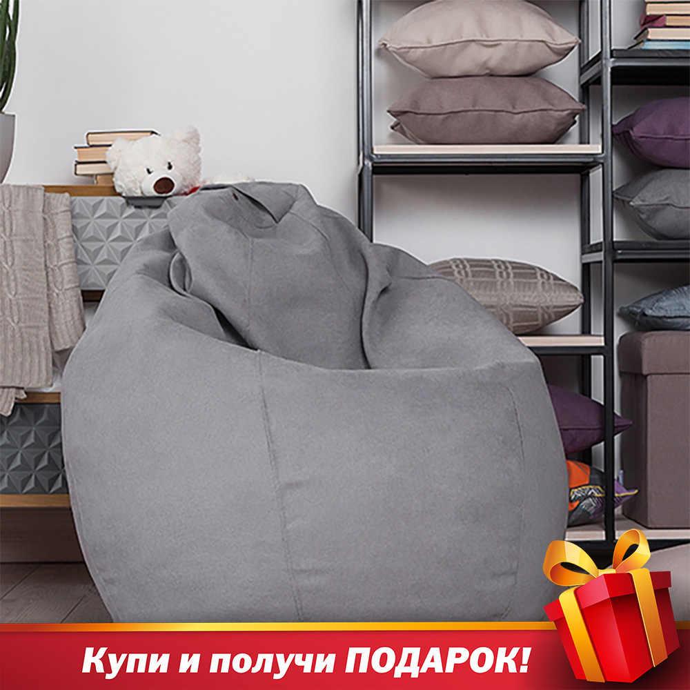 Кресло мешок с Наполнителем диван, татами, для гостиной, для детской Лима Большой Delicatex серый с наполнителем, для дома