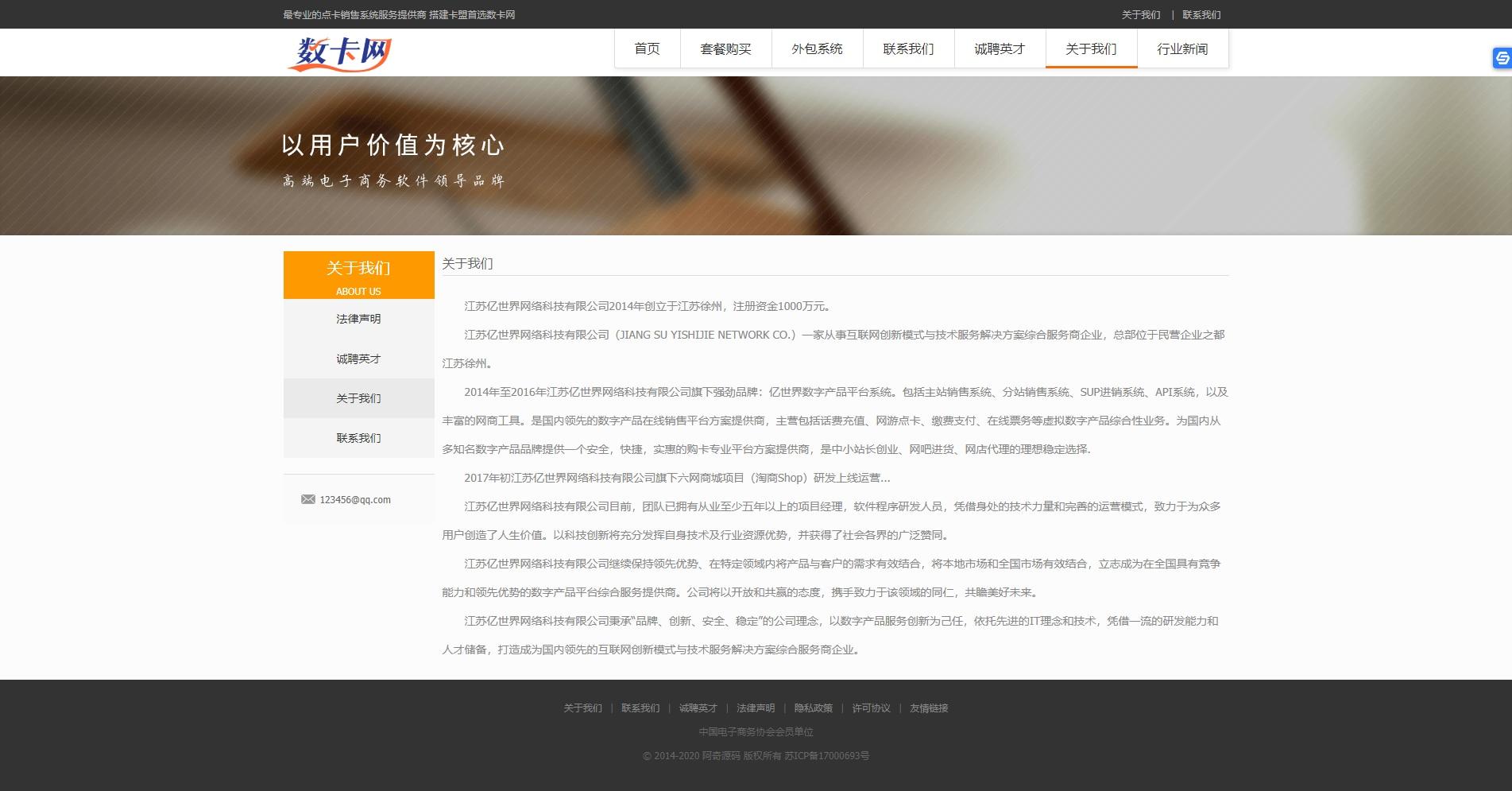【卡盟官网】原[数卡网/售卡铺]代理外包等官方企业网站
