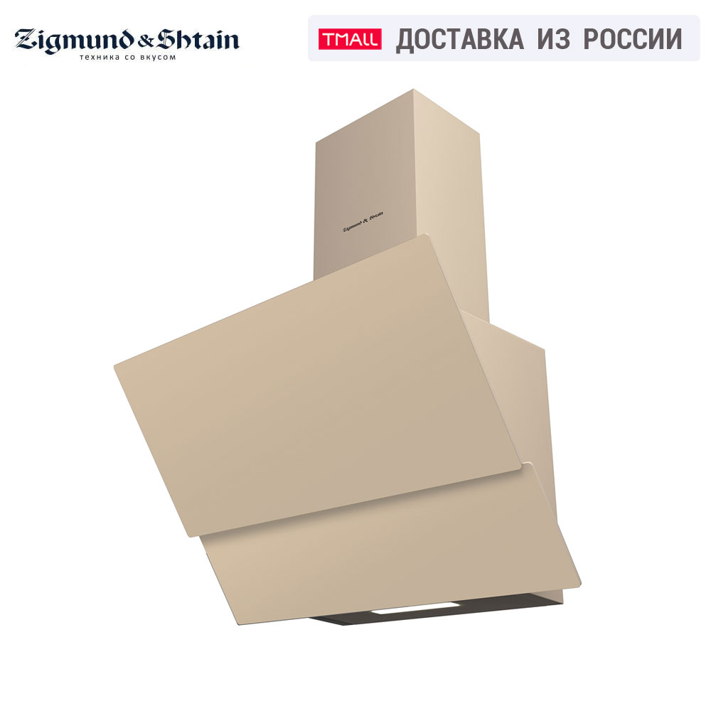 Каминная вытяжка Zigmund & Shtain K 326.61 X