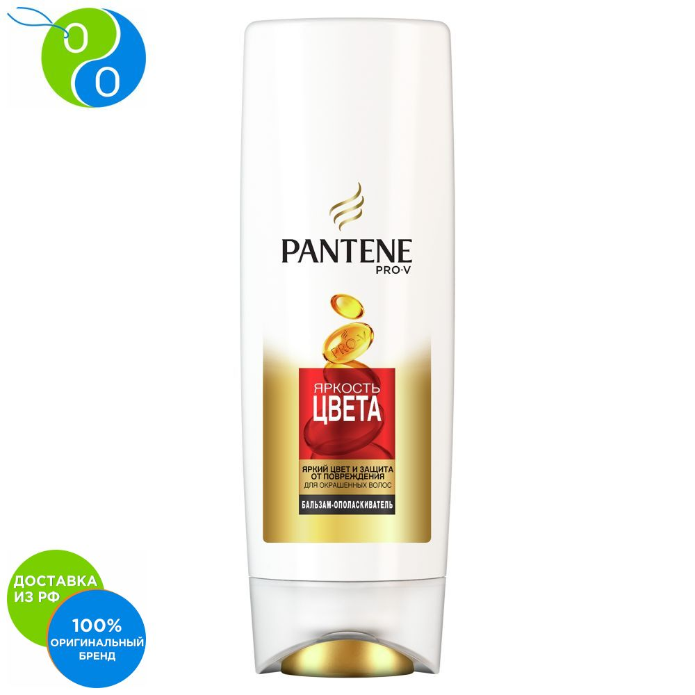 Balsam conditioner Pantene color brightness 200 ml,Balm conditioner for hair, pantene pro-v, color brightness, smoothness, 200 ml, rinse hair balsam, balsam conditioner brightness of color, dyed hair, streaked hair, ba trendy long synthetic three color gradient capless braided hair extension for women