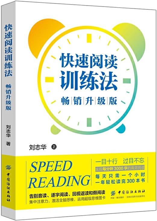 《快速阅读训练法(畅销升级版)》封面图片