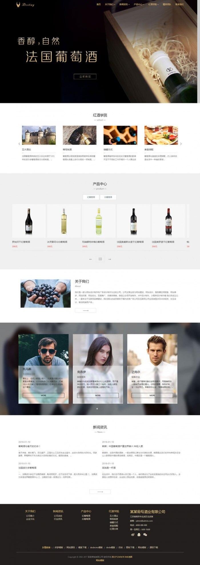 响应式酒业食品葡萄酒公司网站模板(自适应手机移动端)