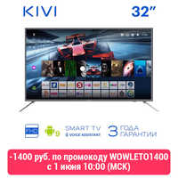 "Телевизор 32"" KIVI 32F700GR Full HD Smart TV Android 9 HDR Голосовой ввод"