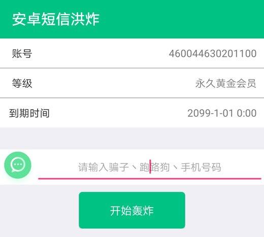 最新短信轰炸机,对付骗子跑路狗专用(免费下载)!