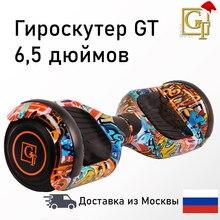 Hoverboard gt 6.5 polegadas do trotinette do giroscópio com bluetooth duas rodas smart auto balanceamento de trotinette 36v 700w forte poderoso hover board