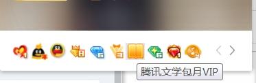QQ阅读最新秒点亮图书VIP
