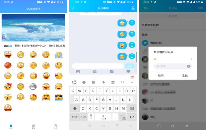 QQ已绝版表情安卓app