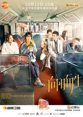 向阳而生[DVD版]