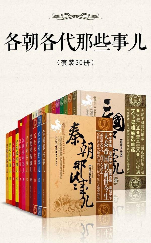 """《各朝各代那些事儿(套装30册)》(一次读懂中国5000年历史精华,通俗快读,看完就能运用的超级智慧。从历史惊人的规律中,精准预见中国未来,领悟""""一带一路"""",找准自己在大势中的定位。)昊天牧云【文字版"""