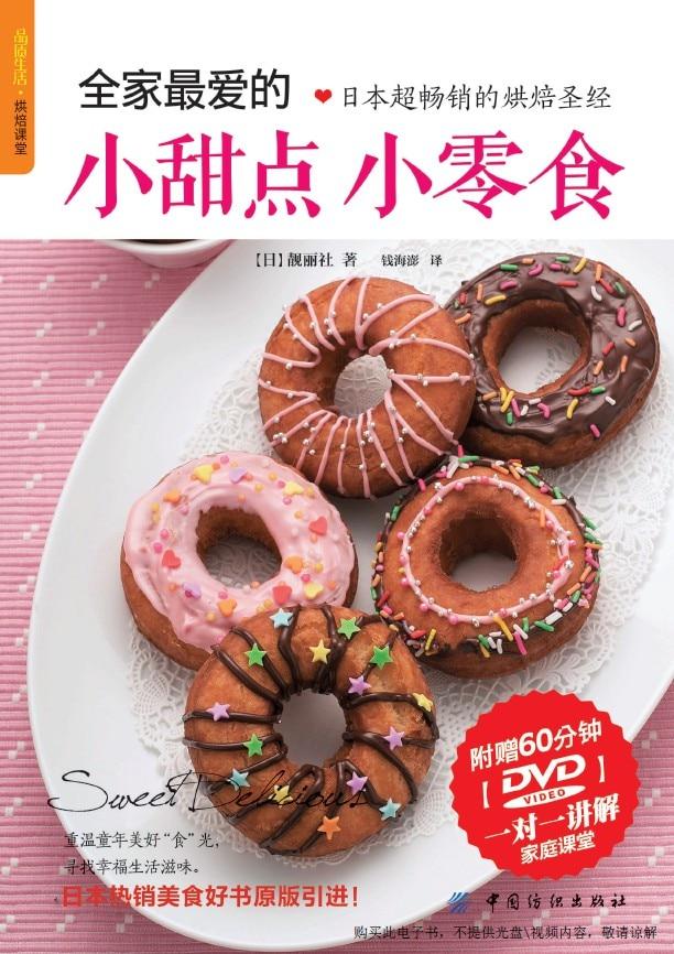 《全家最爱的小甜点小零食》封面图片