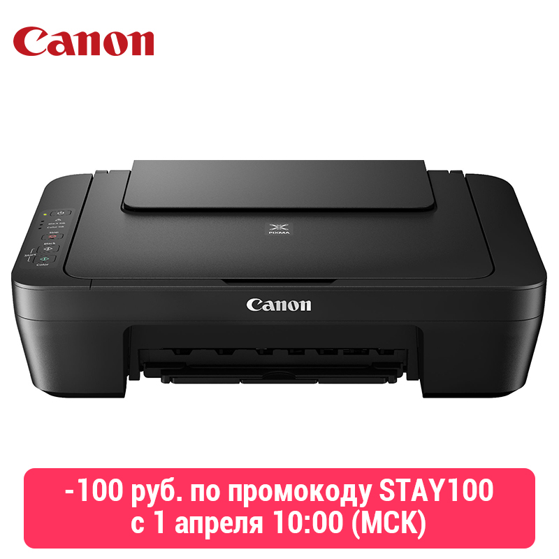1900.0руб. 24% СКИДКА|МФУ Canon PIXMA MG2540S|printer pixma canon|printer canon pixma|canon pixma printer - AliExpress