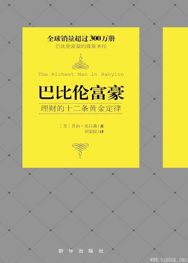 《巴比伦富豪:理财的十二条黄金定律》_乔治·克拉森_文字版电子书[PDF]
