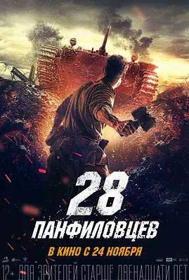 潘菲洛夫28勇士
