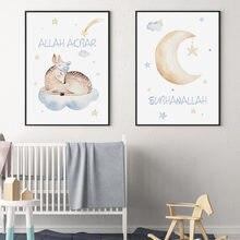 Милые исламские картины декор для детской комнаты холст картина