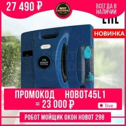 HOBOT 298 limpiador de ventanas para el hogar Robot limpiador de ventanas limpiaparabrisas de lavado de vidrio eléctrico de Control remoto húmedo