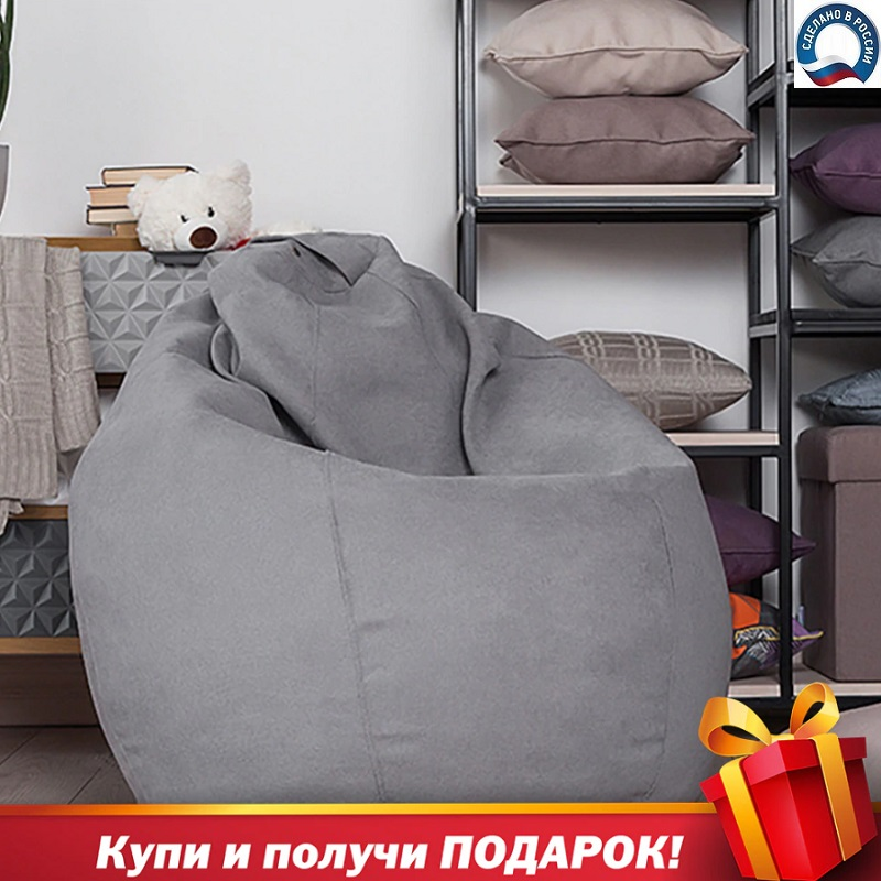 Bean Bag, Poof, Lazy Sofa, Tatami, For Living Room, Children's Lima + Delicatex Color Gray Without Filler, For Home