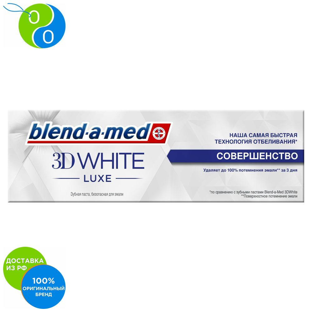 Toothpaste Blend-a-med 3D White Luxe Perfection, 75 ml,toothpaste, paste, fluoro, enamel, oral, b, blend, a, med, blend-a-med, ipana, az, whitening, therapeutic, 3d, white, 50 ml, 75 ml, 100 ml, white teeth, carious ca tb ml a 813 lanse wireless doorbell set white blue