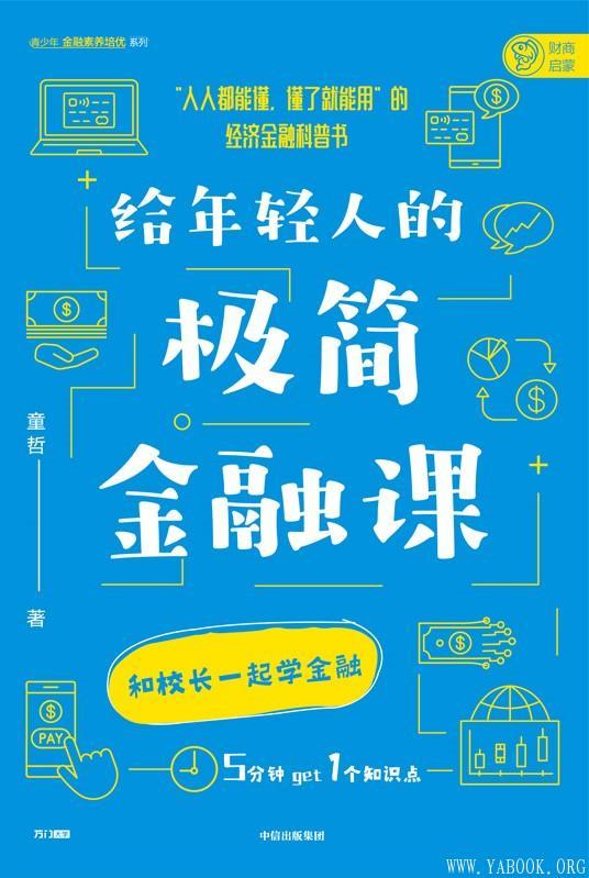 《给年轻人的极简金融课》封面图片