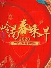 2020广东春晚