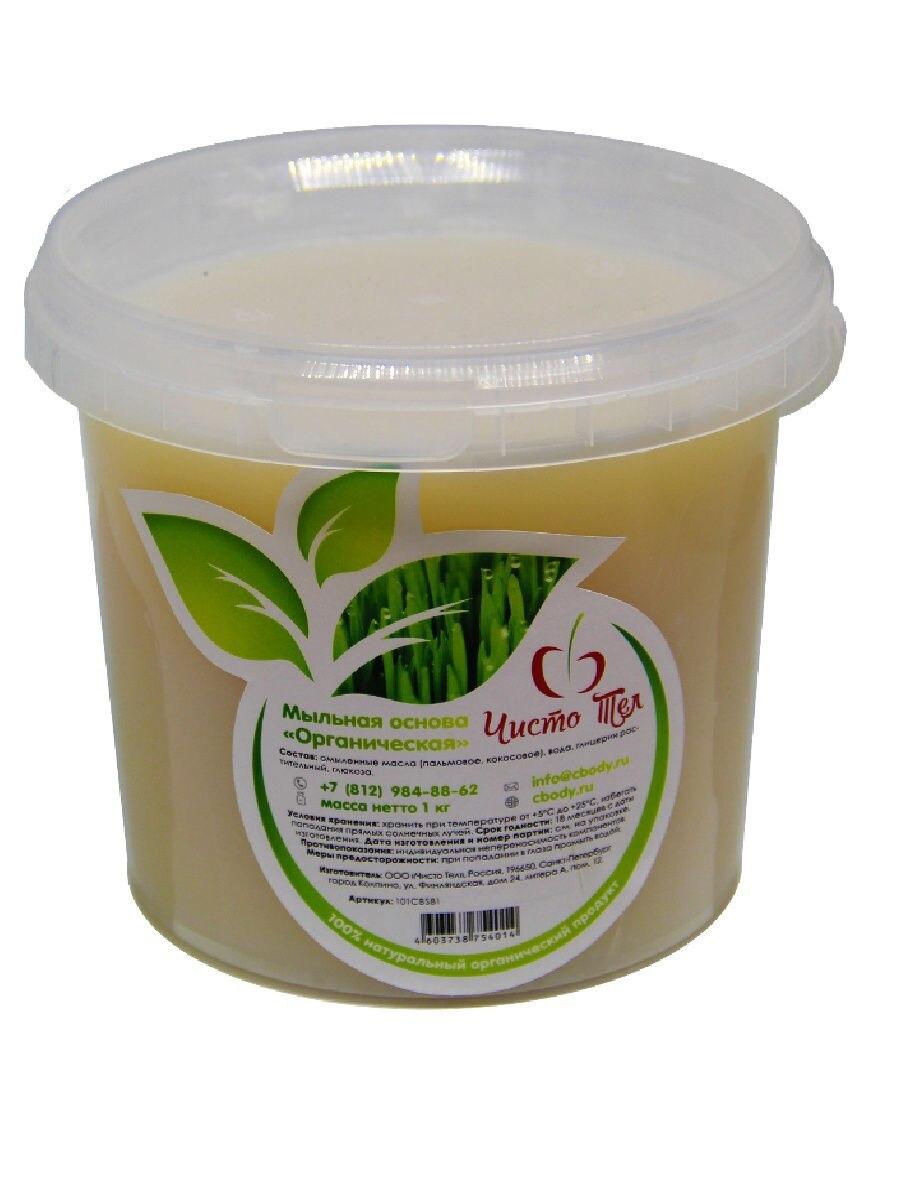 Organic Soap Base