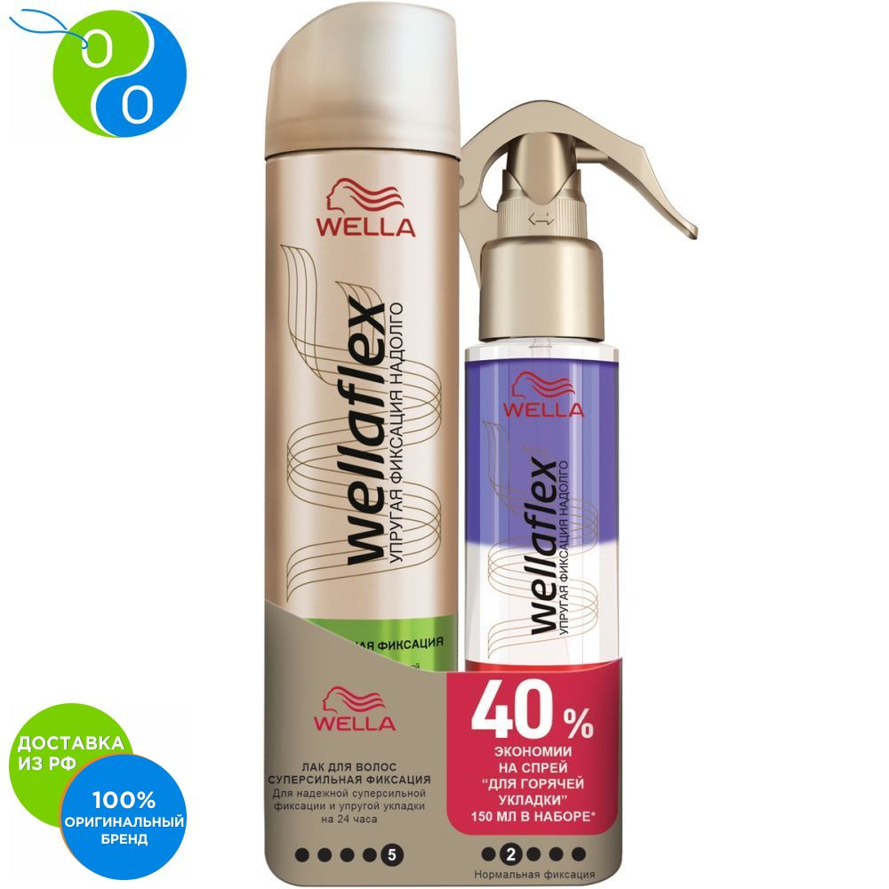 Set Wellaflex superstrong fixing Lac + 250 ml Spray 150 ml of hot styling,Wella, Wela, Vela, Vella, Vella, Vela, Vela Vella, styling, professional styling, styling spray, fast installation, nail styling, styling for a wellaflex spray for hot laying normal fixation 150 ml wella wela vela vella vella val vela vella stacking professional installation hot blow a liquid for heat styling styling spray rapid laying laying a l