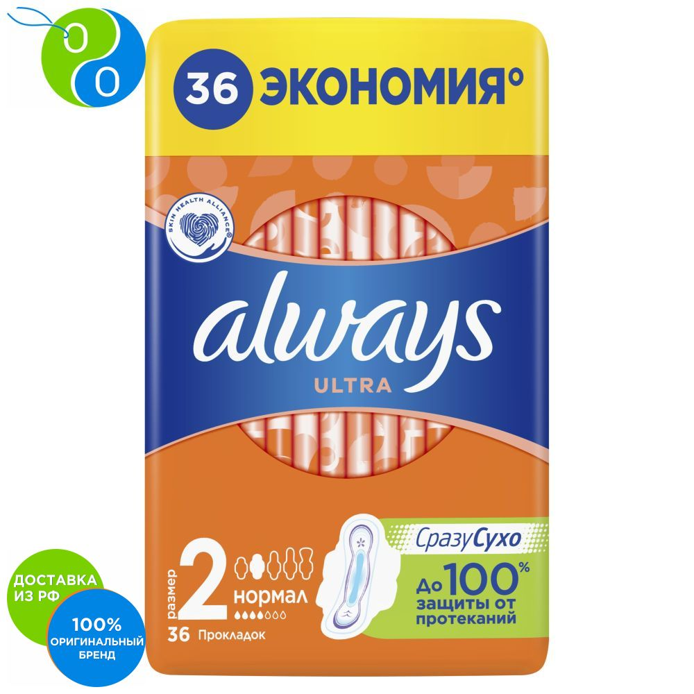 Sanitary towels with wings Always Ultra Normal plus size 2, 36 pc.,sanitary napkins always, a sanitary napkin always, pad, pads, feminine pads, feminine pads, Sanitary pads, Sanitary pads, gaskets always, laying always недорого