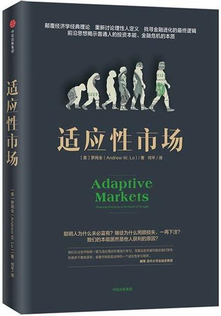 《适应性市场》罗闻全【文字版_PDF电子书_下载】