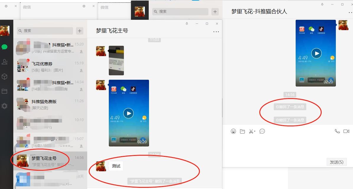 电脑版微信多开防撤回补丁