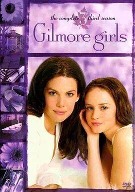 吉尔莫女孩第三季