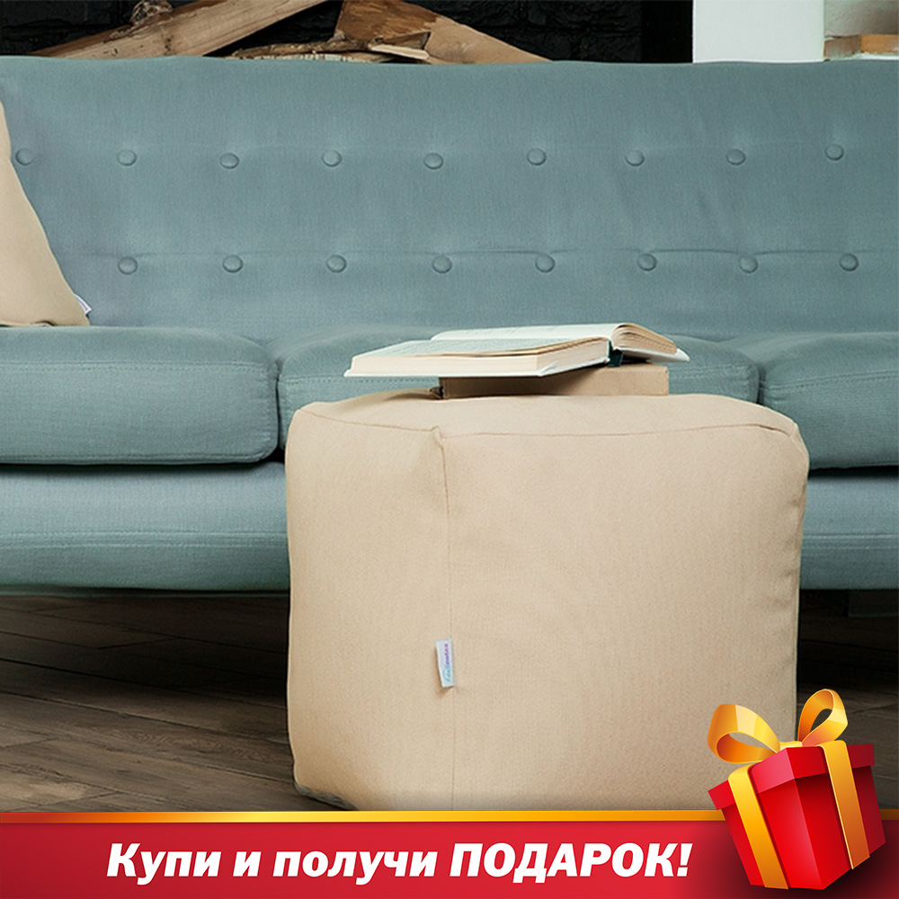 Рица-poof Delicatex Light Beige Large Bean Bag Sofa Lima Lounger Seat Chair Living Room Furniture Removable Cover With Filler Kids Comfortable Sleep Relaxation Easy Beanbag Bed Pouf Puff Couch Tatam Solid Poof  Pouffe