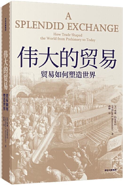 《伟大的贸易:贸易如何塑造世界》封面图片