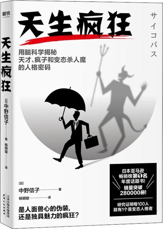 《天生疯狂》【日本亚马逊畅销榜第1名年度话题书!透过脑科学精准解析,揭开面具下令人意想不到的人格阴暗面!研究证明每100人就有1个是变态人格者!】中野信子【文字版_PDF电子书_下载】