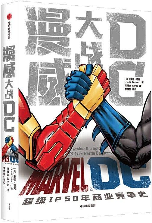 《漫威大战DC》(美)里德·塔克【文字版_PDF电子书_下载】