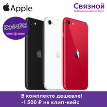 Смартфон Apple iPhone SE 2020 128GB с новой комплектацией [EAC, Новый, Доставка от 2 дней, Официальная гарантия]