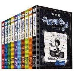 10 pièces/ensemble journal d'un enfant Wimpy Version chinoise Vol.1-Vol.10 bandes dessinées chinoises simplifiées pour enfants/livres pour enfants