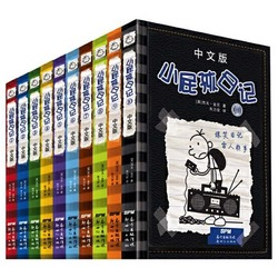 10Pcs/set  Diary of A Wimpy Kid Chinese Version Vol.1-Vol.10 Simplified Chinese Comic Books for Children /Kids Books